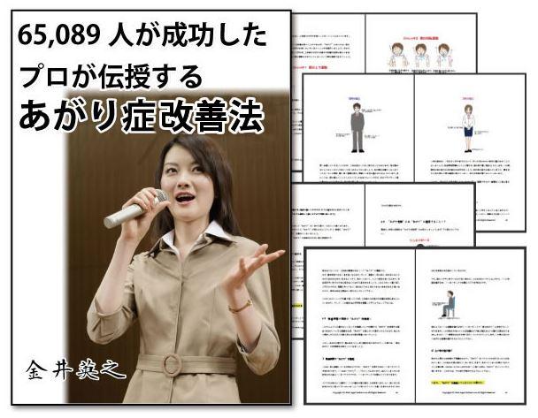 ☆金井式あがり症改善法