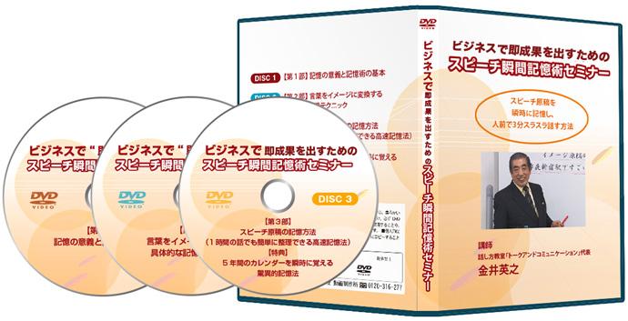 金井式スピーチ瞬間記憶術セミナーDVD